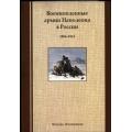 Военнопленные армии Наполеона в России 1806―1814 (Отв. сост. Б. П. Миловидов)