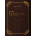 Художественные связи Германии и Санкт-Петербурга в XVIII веке (К. Малиновский)