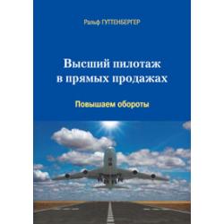 Высший пилотаж в прямых продажах: Повышаем обороты (Ральф Гуттенбергер)