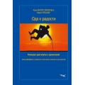 Ода к радости: Концерт для коуча с оркестром: Метод wingwave в развитии позитивных эмоций и достижений (Бессер-Зигмунд К., Ратшлаг М.)