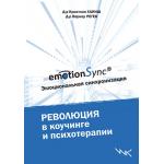 EmotionSync (Эмоциональная синхронизация) : Революция  в коучинге и психотерапии (К. Ханиш, В. Реген