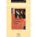 Бросить курить! НЛП - программа психологической поддержки (Кора Бессер-Зигмунд)