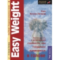 Easy Weight - Ментальный путь к естественной стройности, или Похудение начинается в голове (Кора Бессер-Зигмунд) - Электронная версия