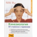 Кинезиология - От стресса к гармонии (Маттиас Леш,  Габриэле Фёрдер)