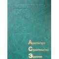 Архитектура, Строительство, Экология - Сборник статьей (Эрик Иосифович Слепян, Вернер Реген)