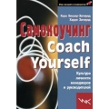 Coach Yourself - Самокоучинг (Кора Бессер-Зигмунд, Харри Зигмунд) - Электронная версия