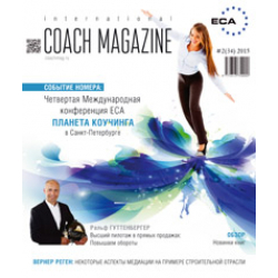 International Coach Magazine №2(34) 2015